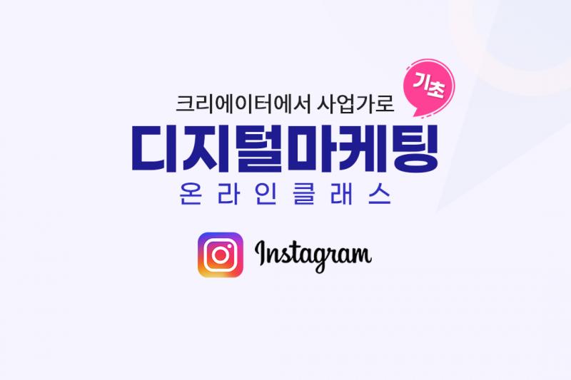 디지털마케팅 기초 온라인클래스_인스타그램편_30일 (총 19강)