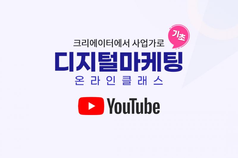 디지털마케팅 기초 온라인클래스_유튜브편_30일 (총 18강)