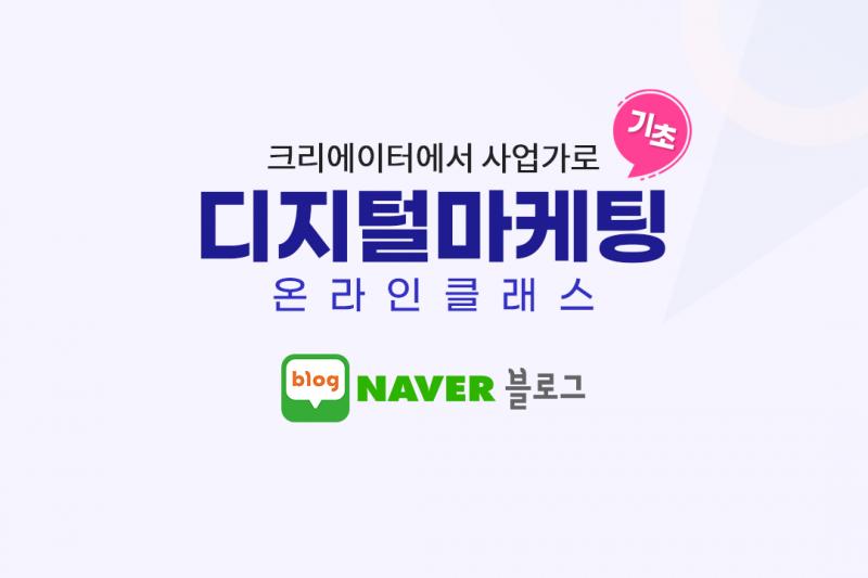 디지털마케팅 기초 온라인클래스_블로그편_30일 (총 17강)